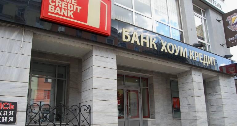 Оформление овердрафта в Хоум Кредит банке