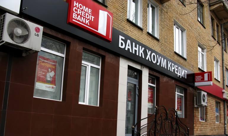 Оформление зарплатного проекта в Хоум Кредит банке