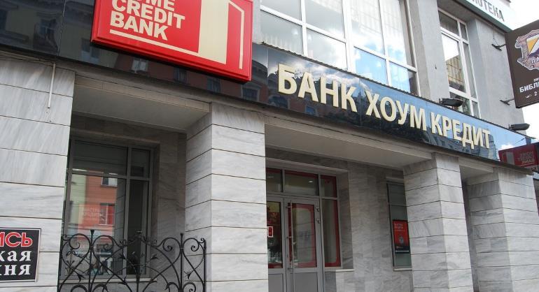 Вклады для пенсионеров в Хоум Кредит банке